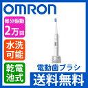 OMRON(オムロン) 音波式電動歯ブラシ マイクロビブラート HTB201【送料無料|送料込|音波式歯ブラシ|ハブラシ|歯磨き|乾電池式|携帯|歯垢除去|HT-B201】