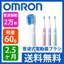 OMRON(オムロン)音波式電動歯ブラシ HTB210 送料...