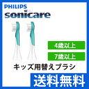 PHILIPS(フィリップス) sonicare(ソニッケアー) 電動歯ブラシ(音波式)用替ブラシ2本セット キッズ  HX6032/01・HX6042/01 【PHILIPS(フィリップス) sonicare(ソニッケアー) |替えブラシ|正規品|子供用|幼児用】