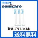 PHILIPS(フィリップス) sonicare(ソニッケアー) 電動歯ブラシ(音波式)用替ブラシ センシティブ 3本セット HX6053/01 HX6083/...