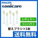 PHILIPS(フィリップス) sonicare ダイヤモンドクリーン 替えブラシ 5本セット HX6065/01・HX6075/01【送料無料|送料込|ソニッケアー|ソニッケア|替ブラシ|電動歯ブラシ】