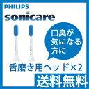 PHILIPS(フィリップス) sonicare(ソニッケアー) 舌磨き用ブラシ 2本組 HX8072/38【送料無料|送料込|舌ブラシ|口臭対策|PHILIPS(フィリップス) sonicare(ソニッケアー) ー】