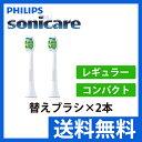 PHILIPS(フィリップス) sonicare(ソニッケアー) 電動歯ブラシ(音波式)用替ブラシ インターケア 3本セット HX9003/01・HX9013..