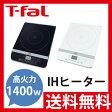 T-fal(ティファール) IHクッキングヒーター IH2021JP/IH2028JP 【送料無料|送料込|デイリーIH|卓上|IH調理器|白】