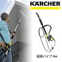KARCHER ケルヒャー 延長パイプ4m 2.642-347.0 送料無料 高圧洗浄器 アクセサリー オプション 部品 別売り 対応機種 K2 K3 K4 K5 K 2.010 K2.300 K2.400 K3.490 K5.600 G4.10M G7.10M 2642347