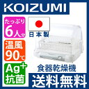 KOIZUMI(コイズミ) 食器乾燥機 KDE-5000W【送料無料 コンパクト 食器乾燥器 6人 プ