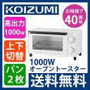 トースター オーブントースター KOIZUMI(コイズミ) KOS1019W【送料無料|送料込|オーブントースター|1000W|トースト2枚|KOS-1012|KOS-1016|KOS-1019】