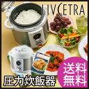 LIVCETRA(リブセトラ) ほったらかし ミニ電気圧力鍋 LPCT12W 【送料無料|送料込|コンパクト電気圧力鍋|お任せ料理人】