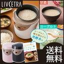 炊飯器 ヨーグルトメーカー 甘酒メーカー LIVCETRA ...