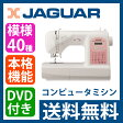 JAGUAR(ジャガー) コンピュータミシン KC210