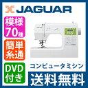 JAGUAR(ジャガー) コンピュータミシン KC320