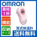 OMRON(オムロン) 耳式体温計 ハローキティベイビーズ MC581【赤ちゃん用体温計|ベビー体温計|送料無料|送料込|新生活|家電|応援】