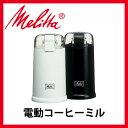Melita(メリタ) 電動コーヒーミル セレクトグラインド ホワイト ECG62-1B/ECG62-3W【送料無料 送料込 おいしい コーヒー 自動 電動】