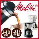 Melitta(メリタ) コーヒーメーカー 1.4リットル(2〜10杯用) meus(ミアス) MKM4101B・MKM4101W 【送料無料|送料込|フィルタ..