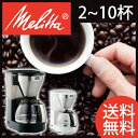 Melitta メリタ コーヒーメーカー 2〜10杯用 meus ミアス MKM4101B MKM4...