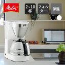 Melitta メリタ コーヒーメーカー 2〜10杯用 me...