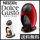 Nescafe(ネスカフェ) ドルチェグスト ジョビアホワイト NDG250 【送料無料|オシャレ|コーヒーメーカー|Nestle(ネスレ)|NDG-250】