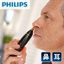 【正規品】 フィリップス 耳毛・鼻毛カッター NT1152/...