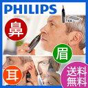 PHILIPS(フィリップス) 鼻毛カッター(眉毛・耳毛対応) NT3162/10【送料無料|送料込|鼻毛トリマー|ノーズカッター|ノーズトリマー|イヤートリマー|耳毛カッター|メンズ|男性用|女性用フェイススタイリングキット】