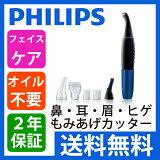 PHILIPS(フィリップス) フェイススタイリングキット(髭・眉毛・耳毛・鼻毛カッター) NT9130【|送料込|鼻毛トリマー|ノーズカッター|眉毛カッター|エチケットカッター|