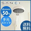 シャワーヘッド SANEI(サンエイ) PS3230MW2【送料無料|節水シャワーヘッド|ストップシャワーヘッド|ワイドシャワーヘッド|節ガスシャワーヘッド】