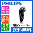 【8月上旬入荷予定】PHILIPS(フィリップス) シェーバー パワータッチ PT761/14 【送料無料|送料込|髭剃り|丸洗い|自動研磨システム】
