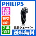 PHILIPS(フィリップス) シェーバー パワータッチ PT761/14 【送料無料|送料込|髭剃り|丸洗い|自動研磨システム】