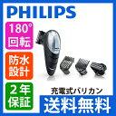 PHILIPS(フィリップス) セルフヘアカッター(バリカン)QC5580【送料無料|送料込|散髪|子供|こども|ファミリーバリカン|電動バリカン|ヘアカッター|電気バリカン】
