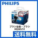 PHILIPS(フィリップス) 洗顔ブラシマウントセット RQ585/51 【洗顔ブラシ|メンズ|新生活|家電|応援|替えブラシ】