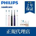 【正規品】PHILIPS sonicare(フィリップス ソ...