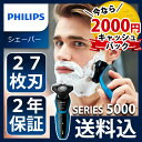 シェーバー 髭剃り フィリップス ( PHILIPS ) S5050/05 正規品 | 電気シェーバー ひげ