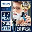 シェーバー 髭剃り フィリップス ( PHILIPS ) S...
