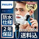 シェーバー 電動シェーバー フィリップス 正規品 S5050...