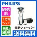 PHILIPS(フィリップス) ウェット&ドライ 電動シェーバー 7000シリーズ S7311/12 【送料無料|送料込|ヒゲソリ|ヒゲ剃り|電動シェーバー|電気シェーバー|メンズ美容|プレゼント】