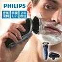 シェーバー フィリップス PHILIPS S8980/13 ...