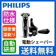 PHILIPS(フィリップス) ウエット&ドライ 電動シェーバー (髭剃り) 9000シリーズ S9712V/33 【送料無料|送料込|ヒゲソリ|ヒゲ剃り|電動シェーバー|電気シェーバー|メンズ美容|プレゼント|洗浄充電器】