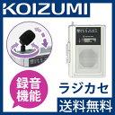 KOIZUMI(コイズミ) 録音 カセットレコーダー(ポータブルラジカセ) SAD1240S【送料無料 送料込 ワイドFM対応 小型 携帯 ラジオ 内蔵マイク ...