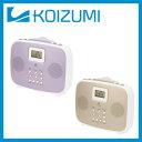 KOIZUMI(コイズミ) シャワーCDラジオ サウンドルック SAD4308/P/N【送料無料|送料込|ポータブル|プレイヤー|プレーヤー|お風呂|バス|音楽|防水】】