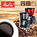 コーヒーメーカーメリタ2杯〜5杯|おしゃれ一人用保温フィルター式1人用1人一人用コーヒーメーカー調理器具調理家電メリタコーヒーメーカーコーヒーマシン珈琲メーカーツイストMelittaSCG58
