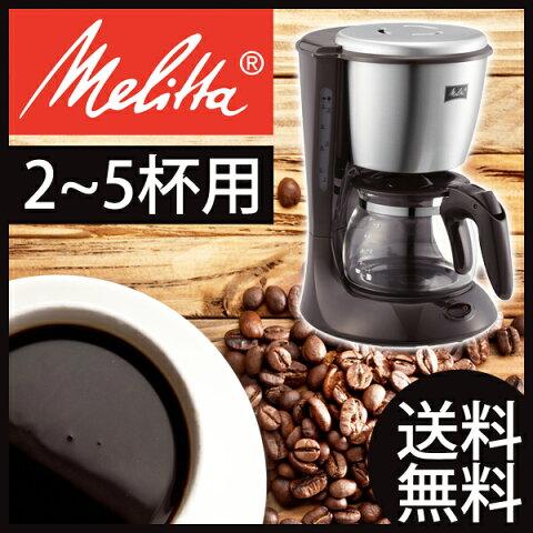 Melitta ( メリタ ) コーヒーメーカー SKG56T | おしゃれ 一人用 ES エズ 保温 フィルター式 2杯 5杯 1人用 1人 一人用コーヒーメーカー 調理器具 調理家電 メリタコーヒーメーカー コーヒーマシン 珈琲メーカー