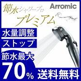 【楽天ランキング1位獲得!今売れてます!】Arromic(アラミック) シャワーヘッド  節水シャワープロ・プレミアム STX3B 【送料無料|送料込|節約|滑りにくい|取り付け簡単|TVで紹介|節水|おしゃれ|人気|売れ筋|ランキング1位|高級感】