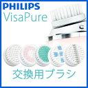 PHILIPS(フィリップス) VisaPure(ビザピュア)交換用ブラシ SC5990/SC5991/SC5992/SC5994/SC5996【洗顔|洗顔ブラ...