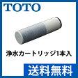 TOTO(トートー) 水器兼用混合水栓専用取り替え用カートリッジ 1ヶ入り TH6582