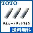 【お取寄せ商品・約1週間】TOTO(トートー) 水器兼用混合水栓専用取り替え用カートリッジ 3ヶ入り TH6583