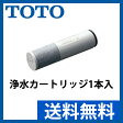 TOTO(トートー) 清水器兼用混合栓用カートリッジ 1ヶ入り TH658S