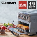 クイジナート コンベクションオーブン トースター 4枚焼き | コンベクション ノンフライヤー 4枚 解凍 冷凍食品 cuisinart