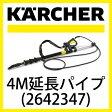 KARCHER(ケルヒャー) 延長パイプ4m 2642347 【送料無料|送料込|高圧洗浄器|アクセサリー|オプション|部品|別売り|対応機種・K2・K3・K4・K5・K 2.010・K2.300・K2.400・K3.490 (50Hz)・K3.490 (60Hz)・K5.600(50Hz)・G4.10M・G7.10M】