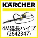 KARCHER(ケルヒャー) 延長パイプ4m 2642347 【送料無料|送料込|高圧洗浄器|アクセサリー|オプション|部品|別売り|対応機種・K2・K3・K4...