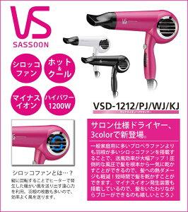 VS(ヴィダルサスーン)マイナスイオンヘアドライヤー(シロッコタイプ)VSD-1212/PJ/WJ/KJ