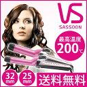 VS(ヴィダルサスーン) カールアイロン 32mm/25mm VSI3283PJ/VSI2583PJ【ヘアアイロン ヘアーアイロン】